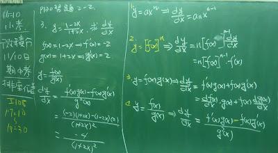 多項式的微分公式