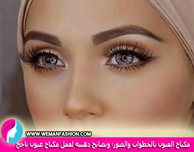 مكياج عيون للمرأة العاملة