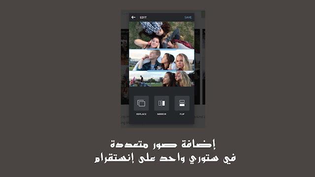 طريقة إضافة صور متعددة في حالة الانستجرام