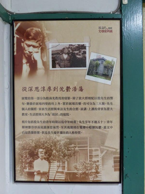 Taipei. Yin Foo-Sun s Residence . La maison d un.grand intellectuel Taïwanais, a côté de ShiDa - maison%2Becrivain%2B012.JPG