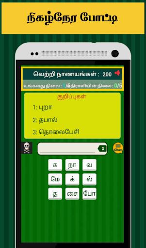 Tamil Word Game - u0b9au0bcau0bb2u0bcdu0bb2u0bbfu0b85u0b9fu0bbf - u0ba4u0baeu0bbfu0bb4u0bcbu0b9fu0bc1 u0bb5u0bbfu0bb3u0bc8u0bafu0bbeu0b9fu0bc1 3.7 screenshots 8
