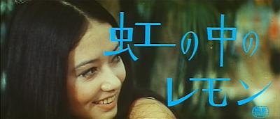 『虹の中のレモン』ヴィレッジ・シンガーズとケロヨンが出演