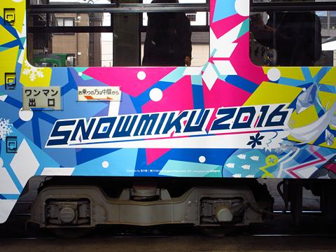 札幌市電 3302号「雪ミク電車2016」 その9