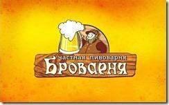 perm.joyfun.ru_pivnaya_brovarnya_3