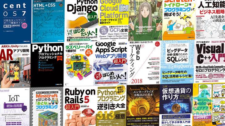 IT・ネットワークおすすめ技術書を紹介:Python、HTML、CSS、JavaScript、Excel、Ruby、プログラミング:Kindle(2019)