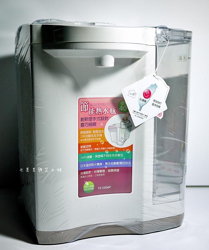 1 元山牌 YS-550AP 節能熱水瓶