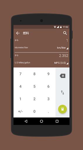 無料工具Appの単位変換|記事Game