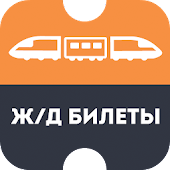 Russian train tickets - FLYDEX