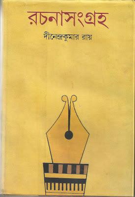 রচনাসংগ্রহ - দীনেন্দ্রকুমার রায়