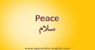 Peace سلام