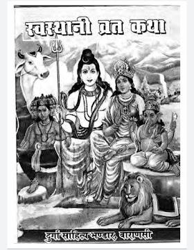 Swasthani Brat Katha In Nepali PDF . (स्वस्थानी व्रत कथा)