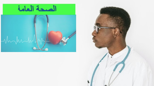 طب وصحة