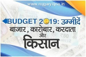 Budget 2019 Expectation