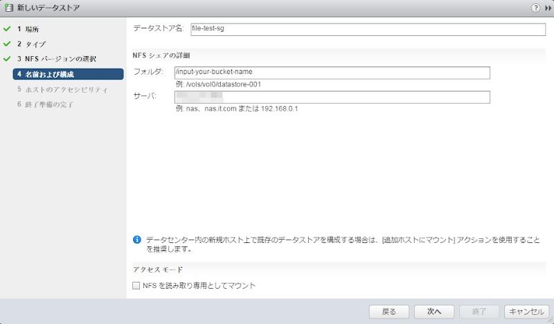 aws_storage_gateway_nfs_mount1.png