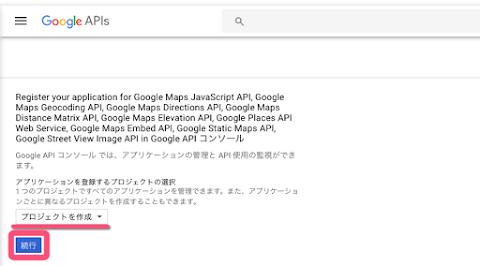 Google APIsプロジェクトを作成