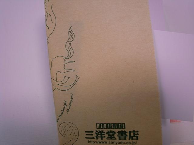 三洋堂書店ブックカバー