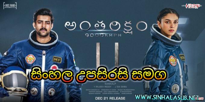 Antariksham 9000KMPH (2018) Sinhala Subtitles   සිංහල උපසිරසි සමග   අභ්යවකාශයේ වික්රමය