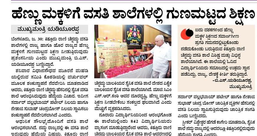 31-01-2021 Sunday educational information and others news and today's news paper