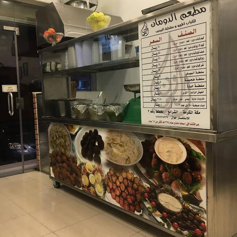 منيو مطعم الدومان في مكة المكرمة