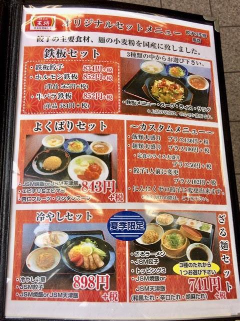 餃子の王将原店のオリジナルセットメニュー2