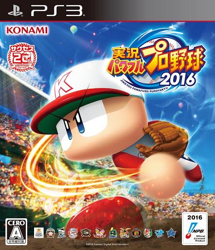 [GAMES] 実況パワフルプロ野球2016 (PS3/JPN)