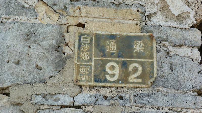 TAIWAN Archipel de Peng Hu - P1130033.JPG