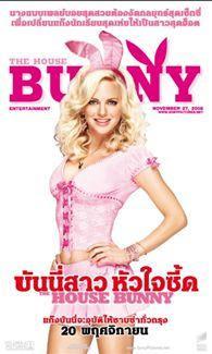 The House Bunny บันนี่สาว หัวใจซี้ด HD [พากย์ไทย]