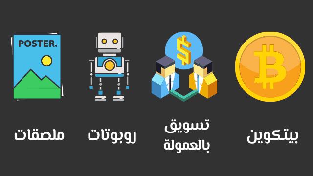 طرق الربح من تليجرام