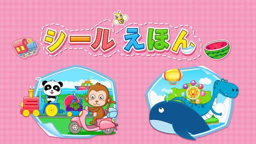 シールえほん-BabyBus 子ども・幼児向け知育アプリ