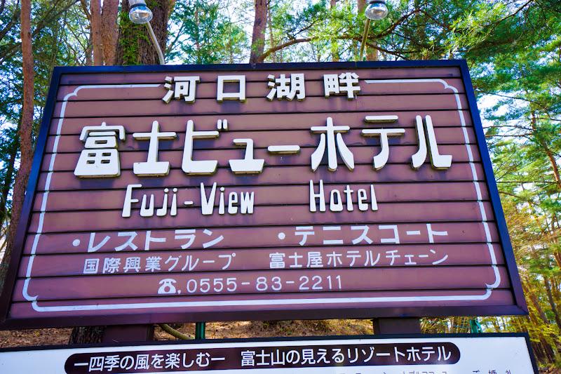 富士ビューホテル 写真1