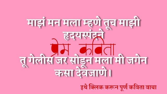 Poem in marathi on love | मराठी प्रेम कविता