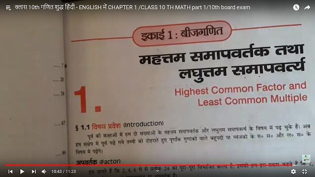 Factor  Class 10th math  हिंदी में HD image 4