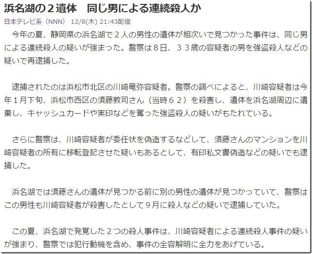 川崎竜弥n02