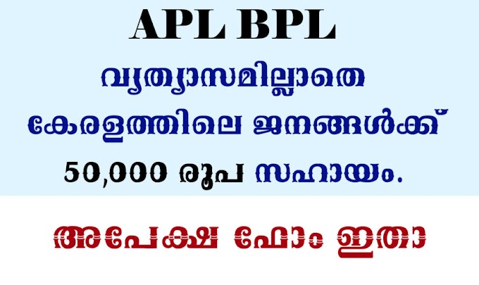 APL BPL വ്യത്യാസമില്ലാതെ കേരളത്തിലെ ജനങ്ങൾക്ക്  50000 രൂപ വരേ സര്ക്കാര് സൗജന്യമായി നല്കുന്നു