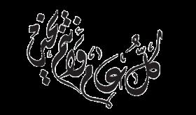 30 أيقونة png لكلمات وعبارات التهنئة بالعيد للمصممين