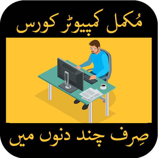 Computer Course In Urdu (free) Android APK Download Free By GlowingApps