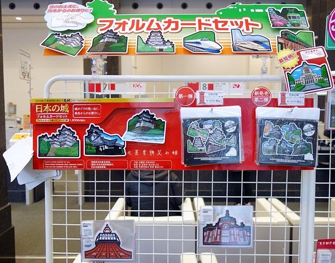 34 日本購物必買 東京 中央郵便局