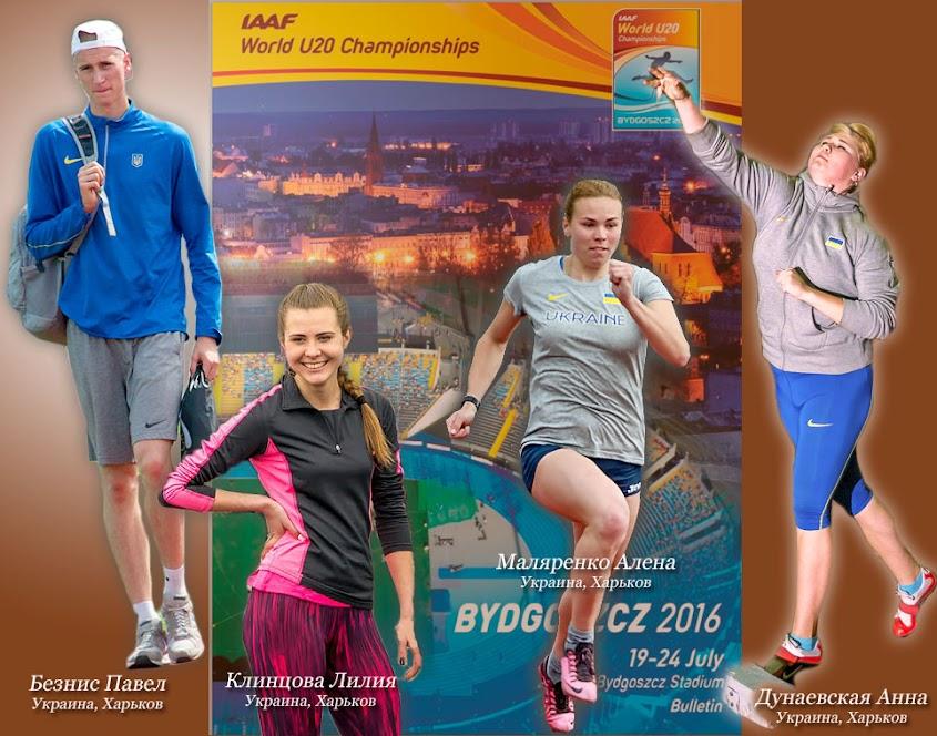 Харьковчане на юниорском чемпионате мирапо легкой атлетике