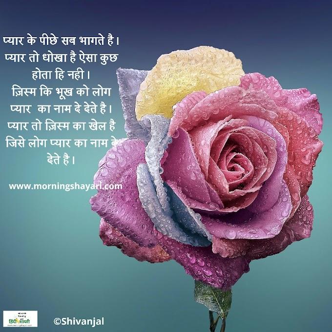 [रोमांटिक प्यार भरी] शायरी [ Romantic Pyar Bhari ] Shayari