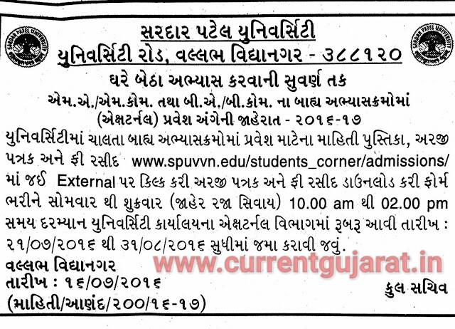 GnanKutir: Sardar Patel University External Exam Admission
