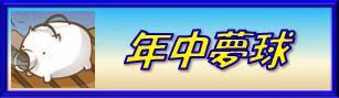 草野球にオフはなし♪ すみれスポーツさんからのHOTな野球用品情報も満載☆ 大阪バンブスの主砲!!! 四番サード・背番号3、吉田英樹選手監修/Blog『年中夢球』