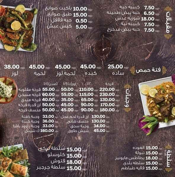 اسعار مطعم العودة