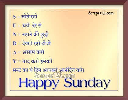 Happy Sunday  Image - 4