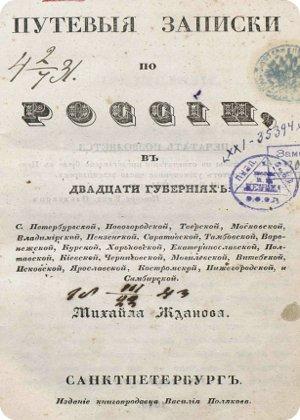 скачать книгу Путевые записки по России в 20 губерниях