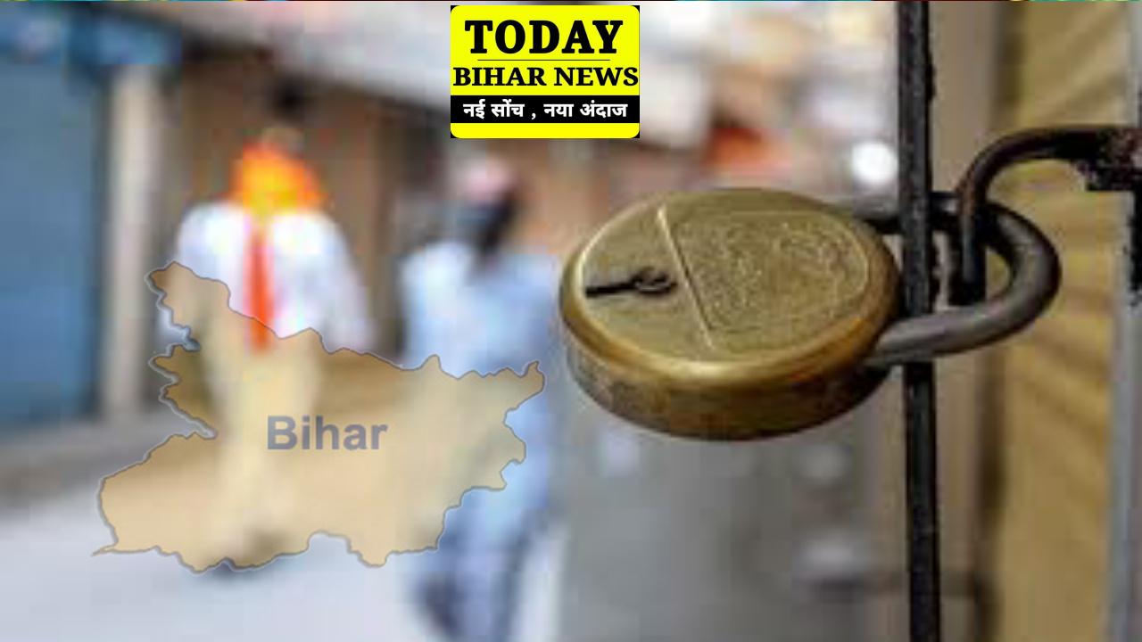 LockDown Bihar: आज सुबह के सन्नाटे के साथ लॉक हुआ पूरा बिहार, घर से बाहर निकलने से पहले जान लें ये बातें