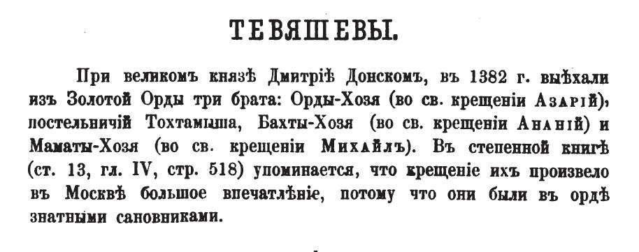 Как русские князья из татар вышли 4
