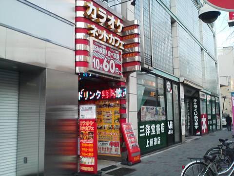 外観2 ハンモック大須店2回目