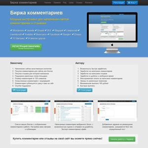 Биржа комментариев wpcomment.ru - перспектива для вашего бизнеса