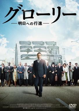 [MOVIES] グローリー/明日への行進 / SELMA (2014)