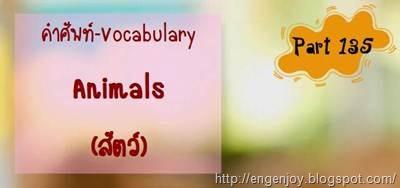 คำศัพท์ภาษาอังกฤษ Animals (สัตว์ต่างๆ)
